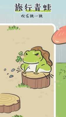 青蛙跳一跳红包版截图1