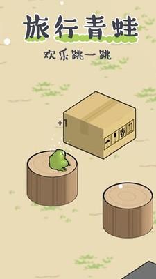 青蛙跳一跳红包版截图4