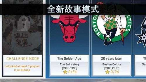NBA籃球大師重生截圖1