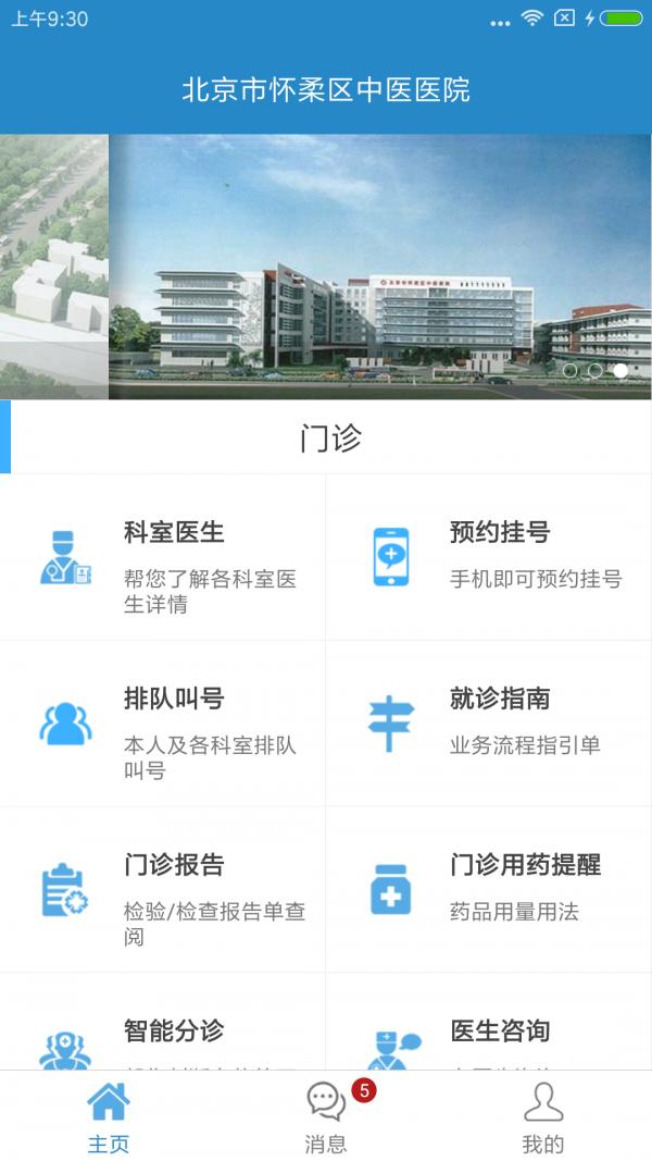 怀柔中医院截图1
