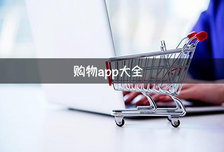 購物app大全
