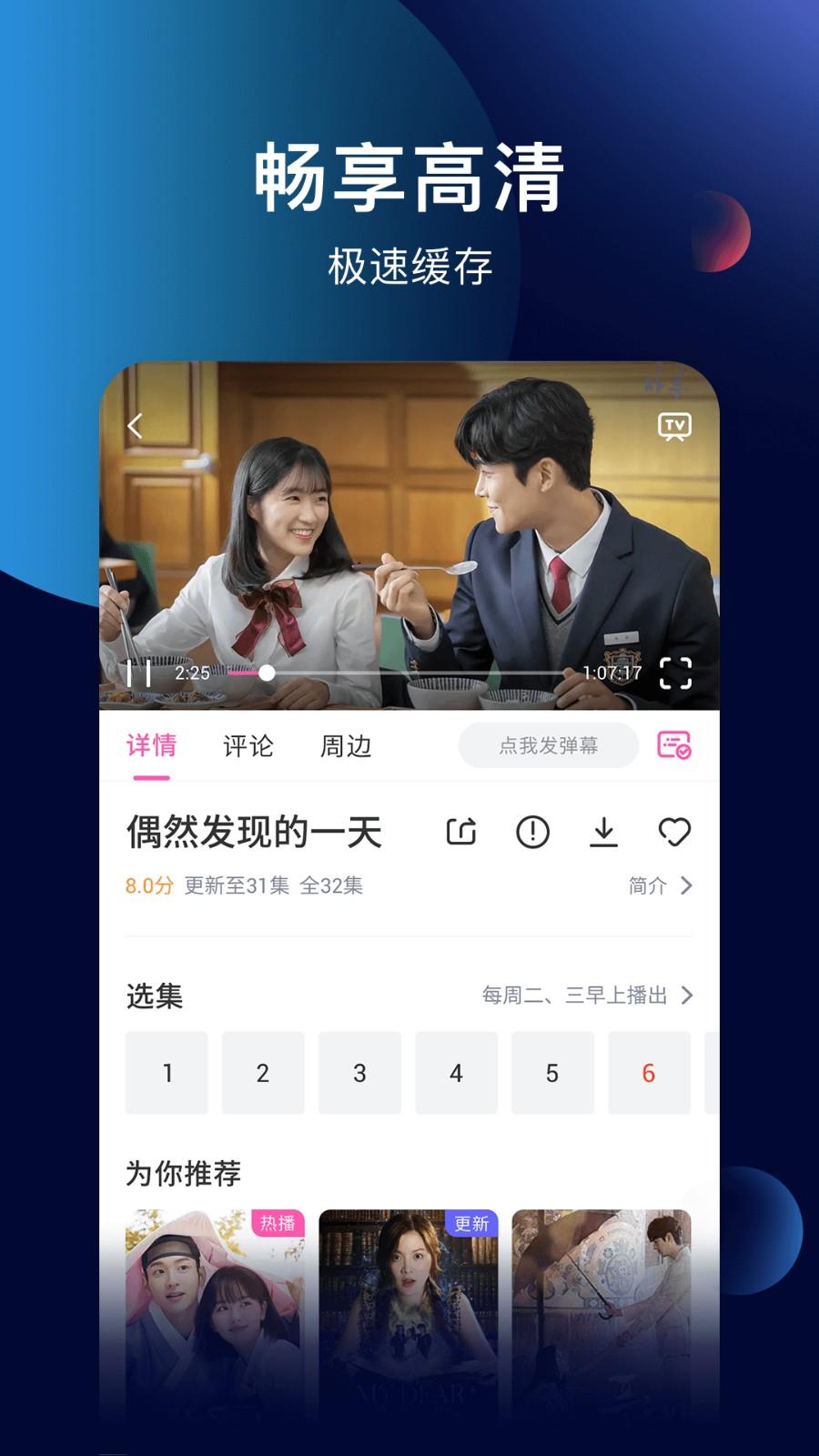 韩剧TV截图3