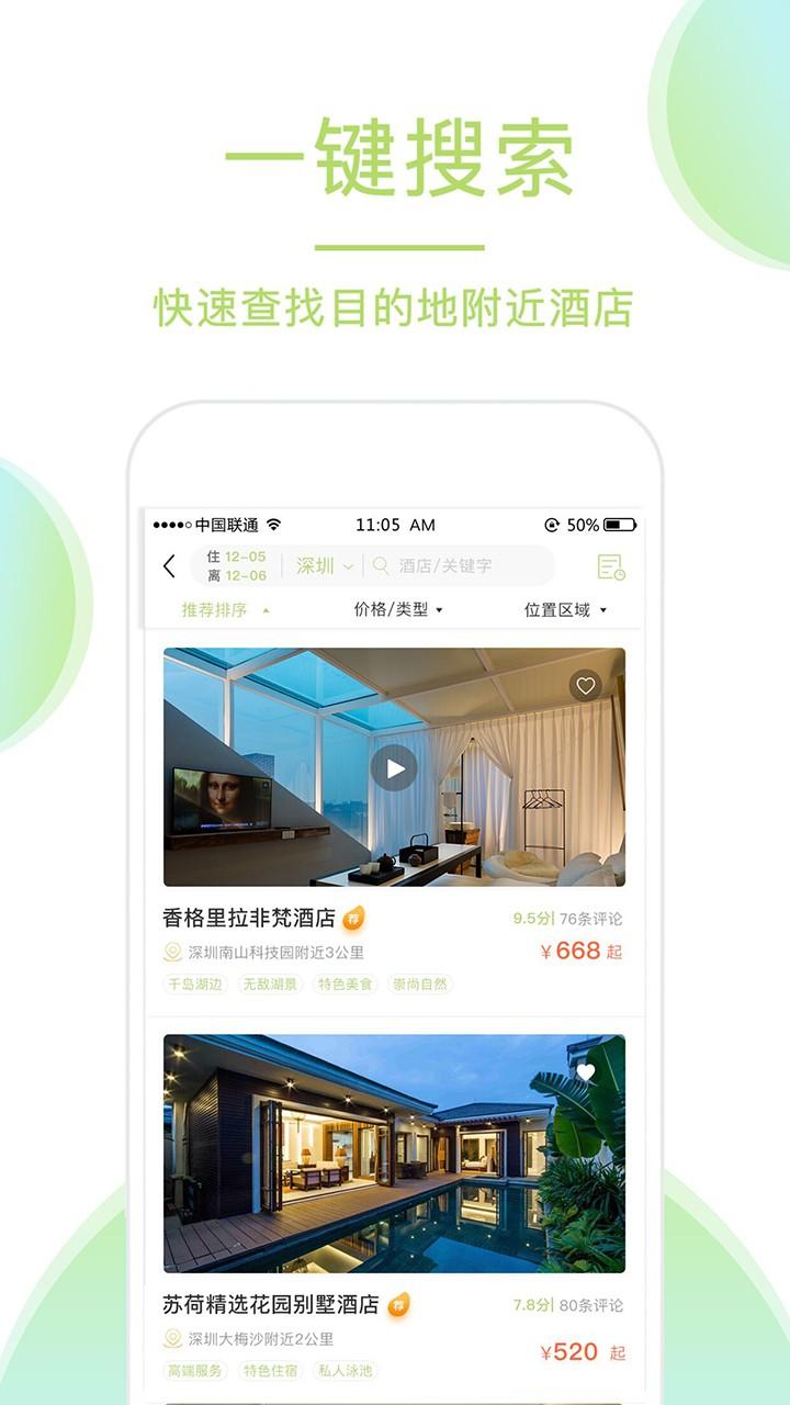 青芒果订酒店截图5