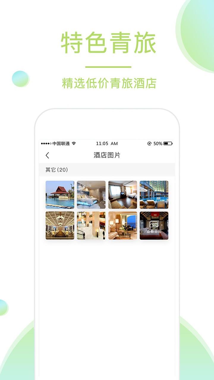 青芒果订酒店截图3