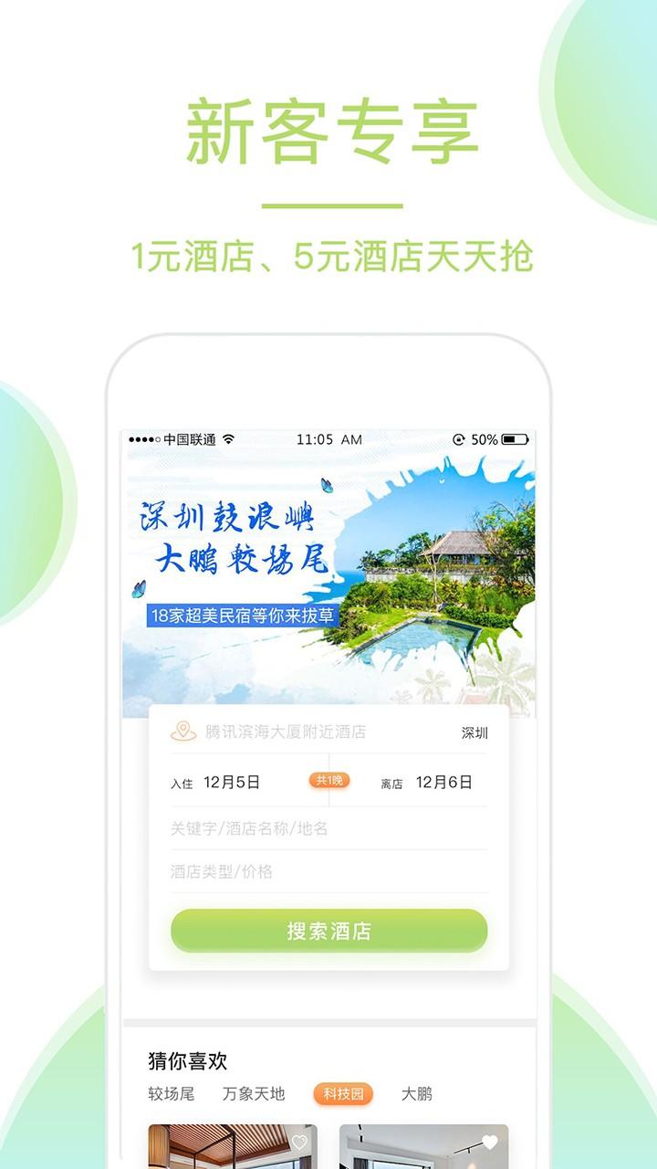 青芒果订酒店截图1