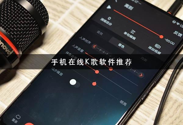 在线K歌软件app推荐