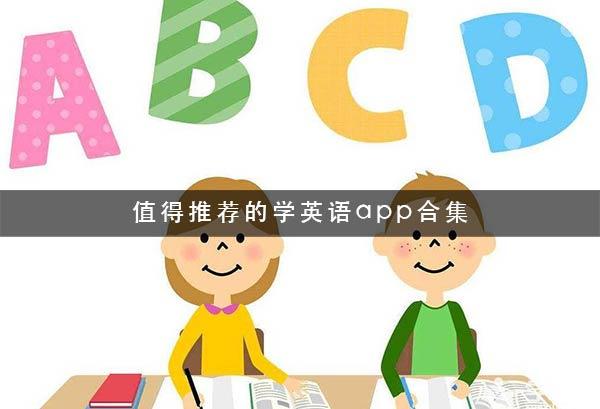 值得推荐的学英语网校app