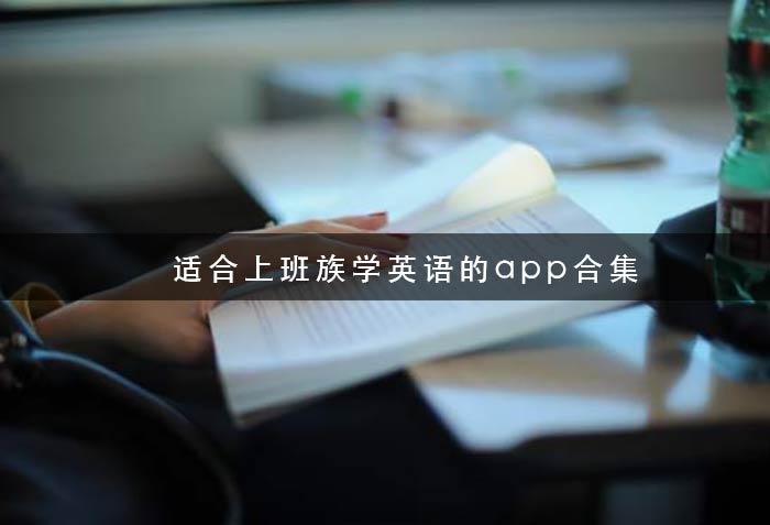 适合上班族学英语的app合集