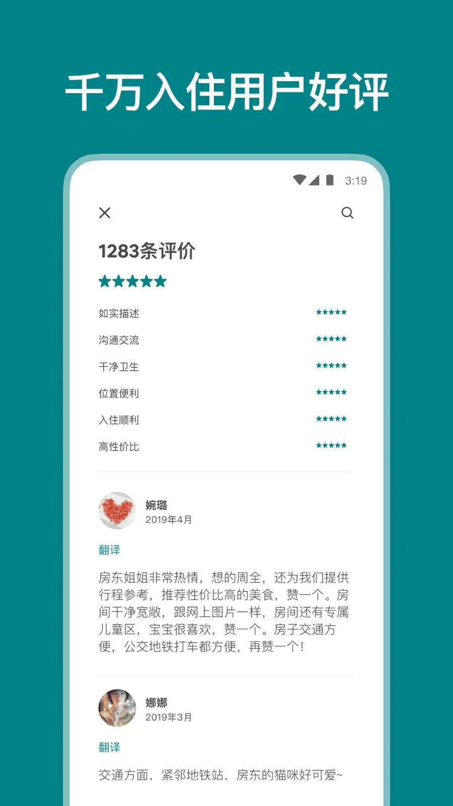 爱彼迎中文版截图2