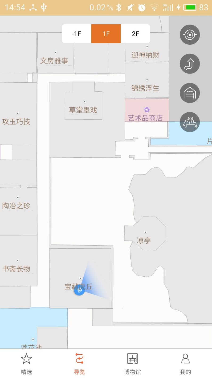 苏州博物馆截图5