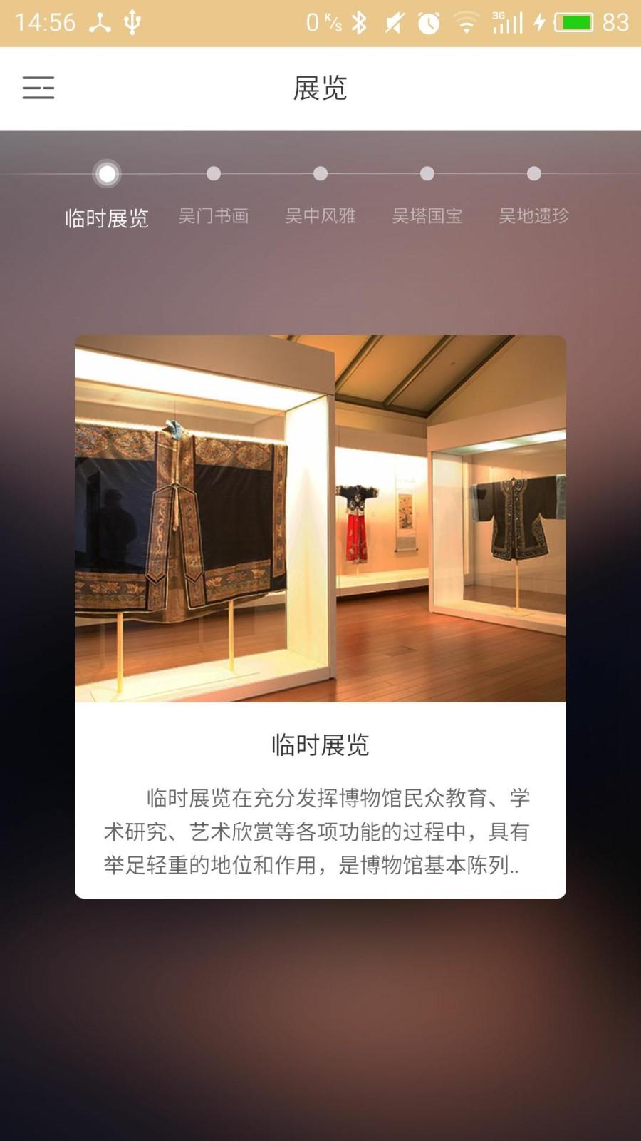 苏州博物馆截图2