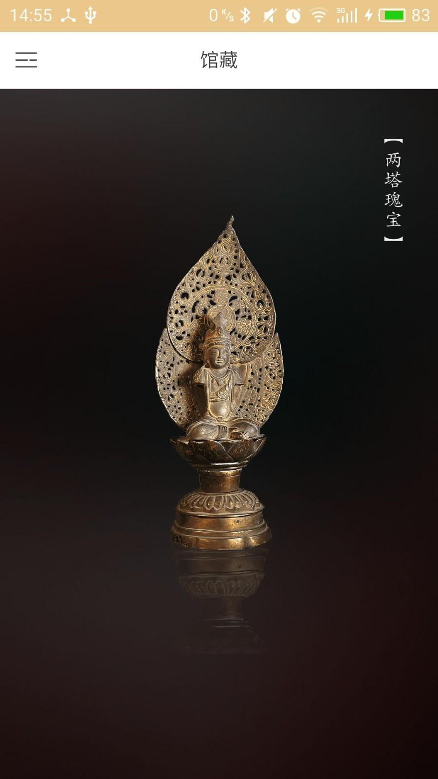 苏州博物馆截图3