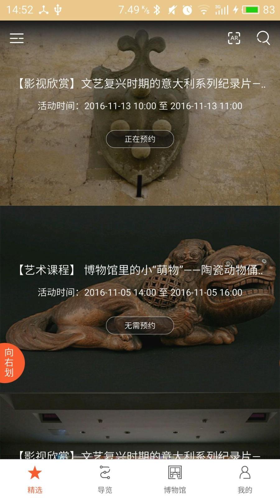 苏州博物馆截图1