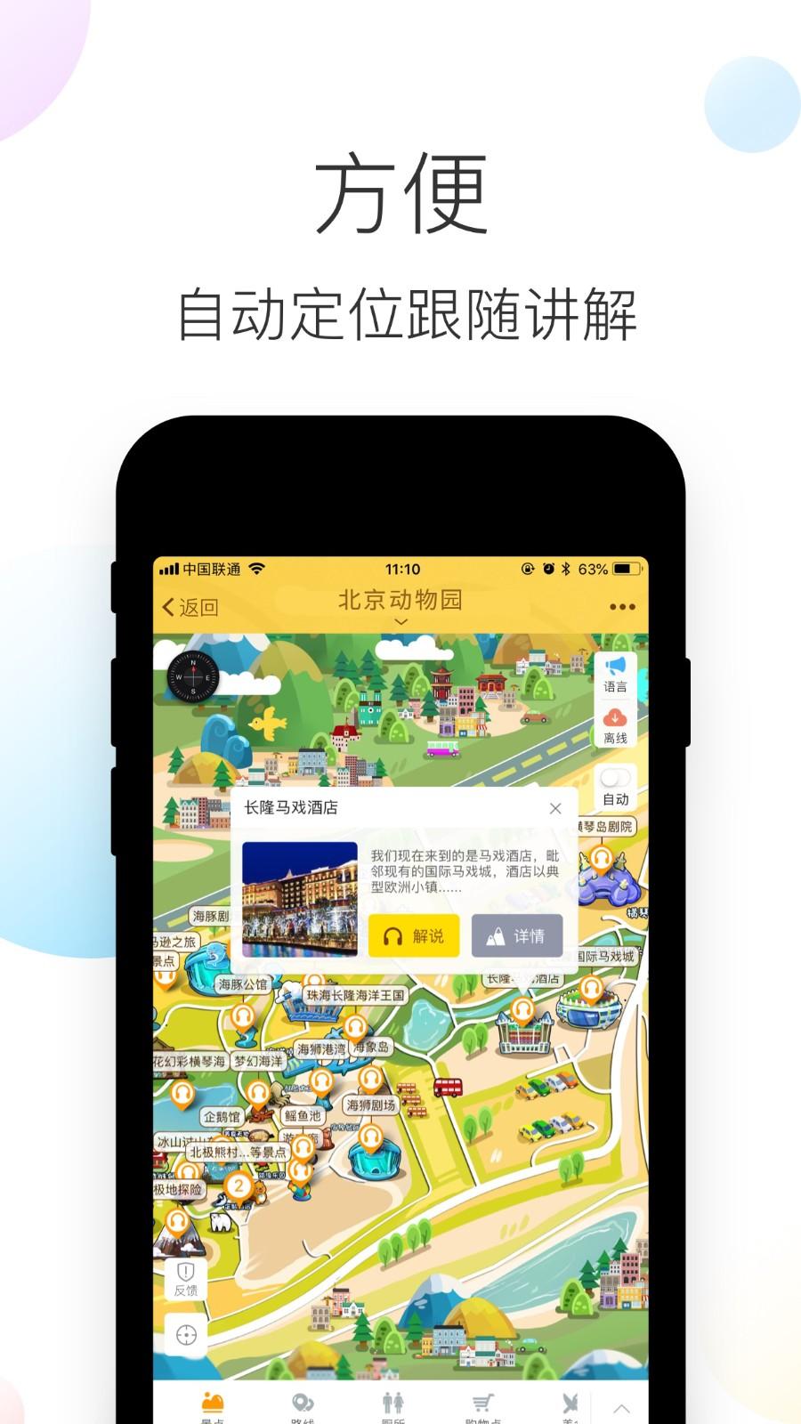 北京動物園截圖2