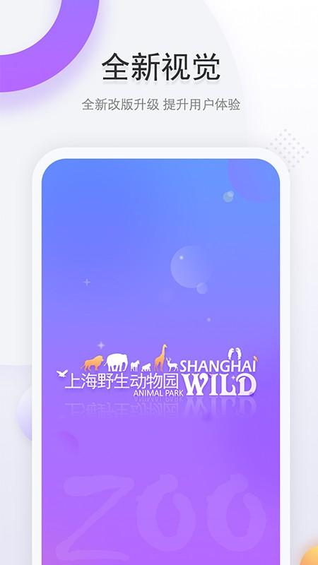 上海野生动物园截图2