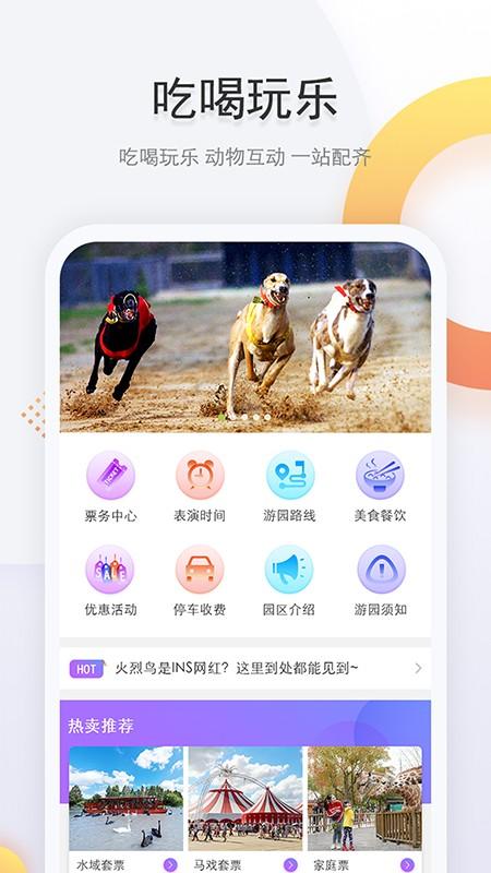 上海野生动物园截图3
