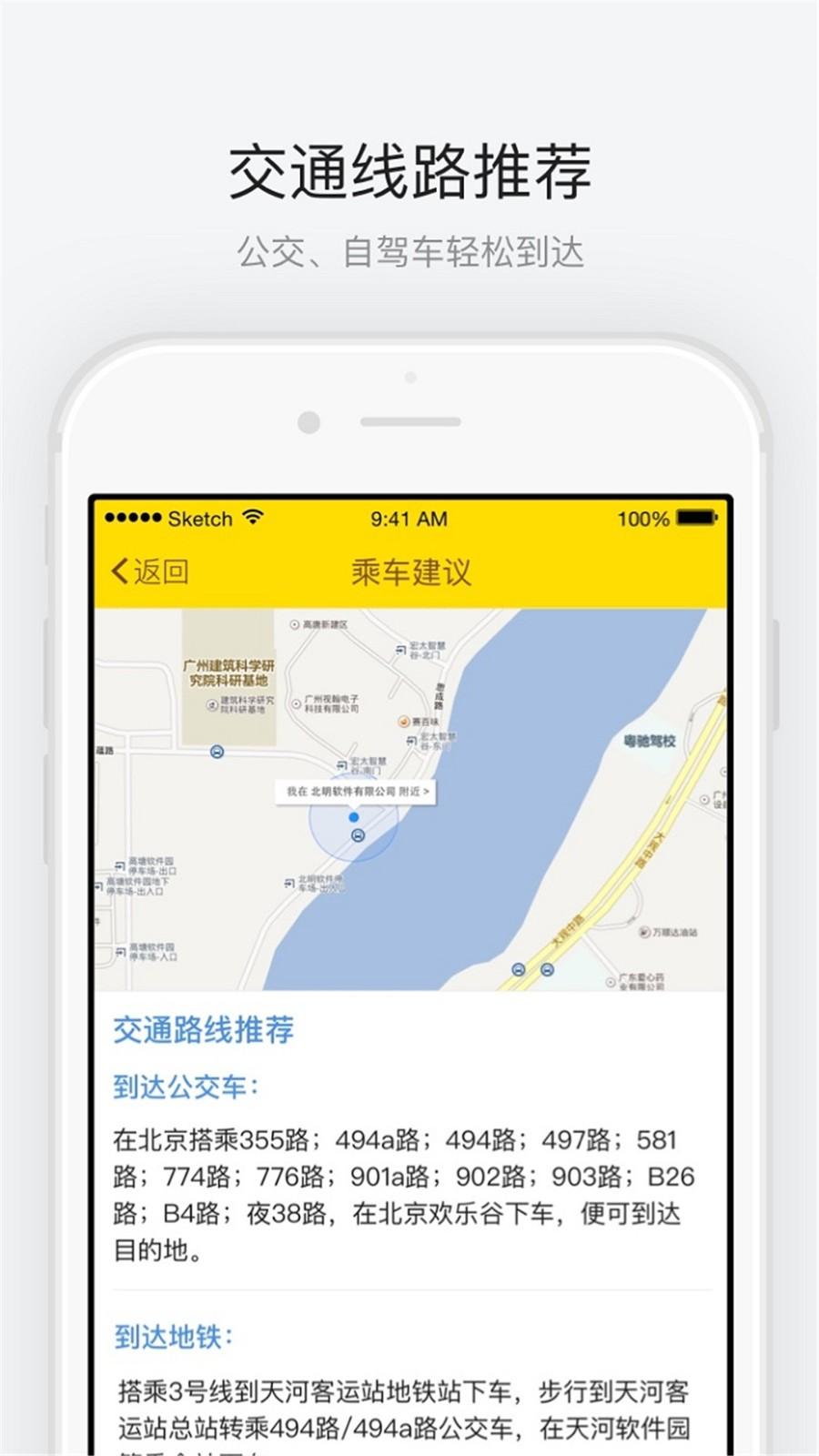 北京欢乐谷截图3