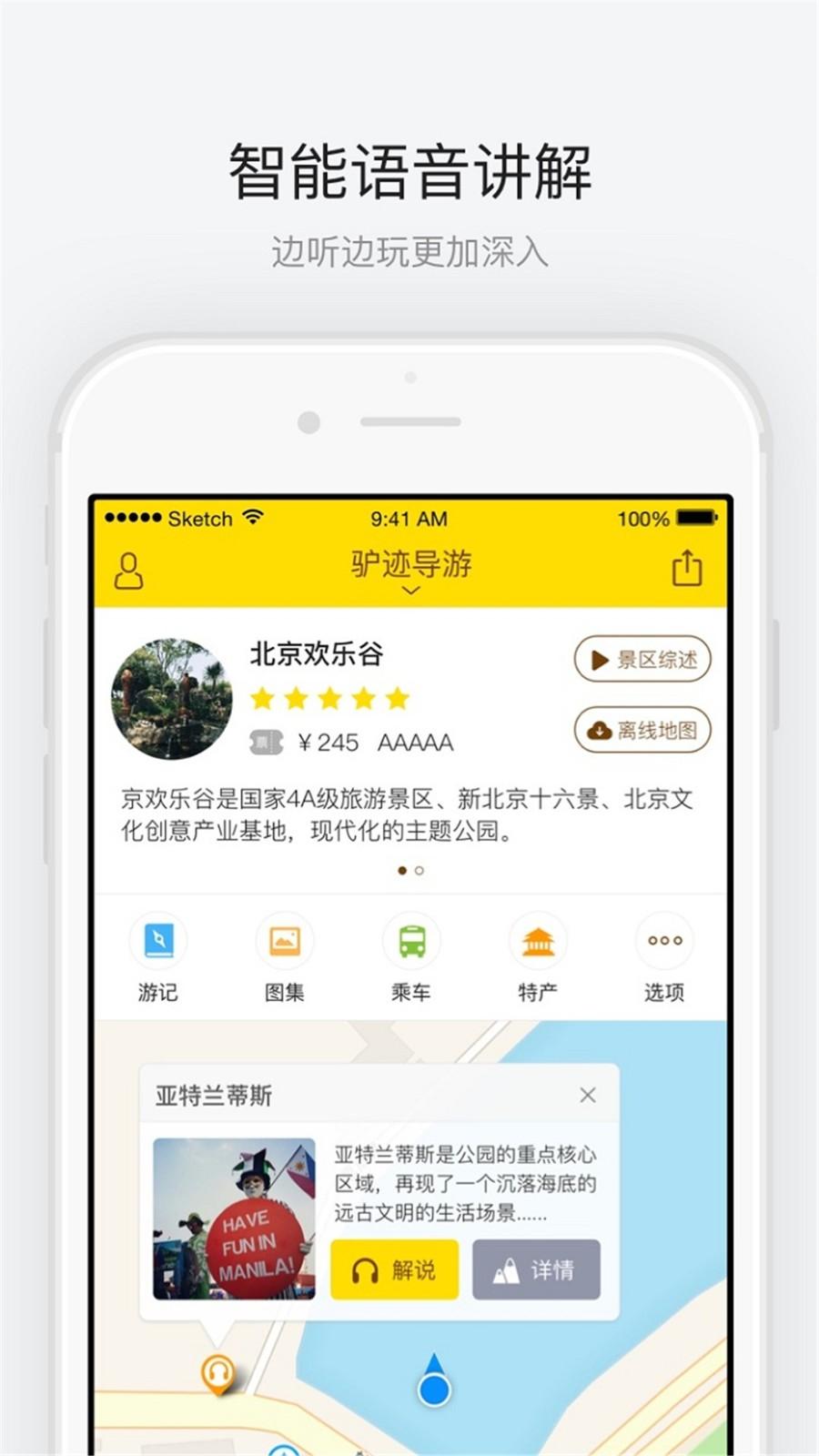 北京欢乐谷截图1