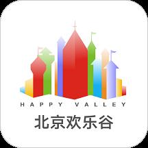 北京欢乐◇谷