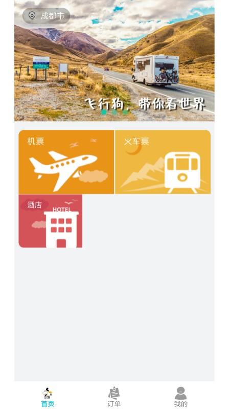 飞行狗旅行截图2