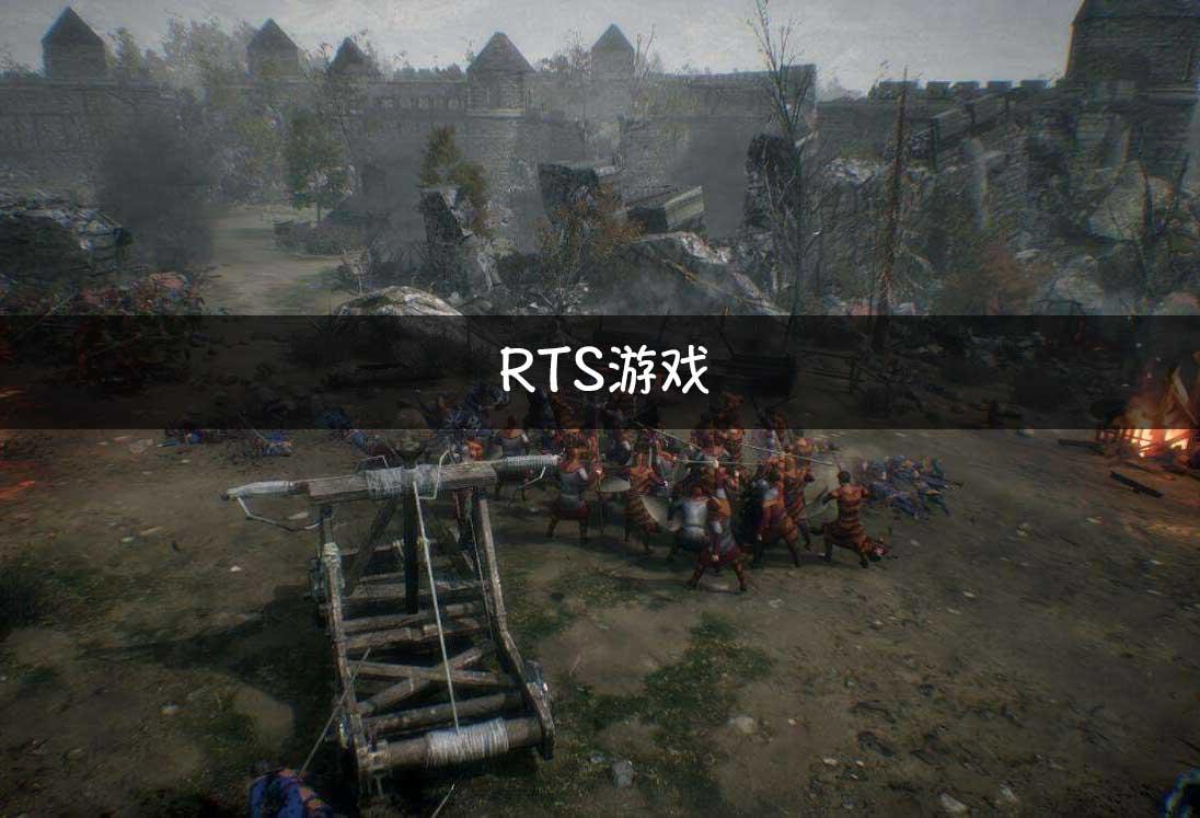 RTS游戲