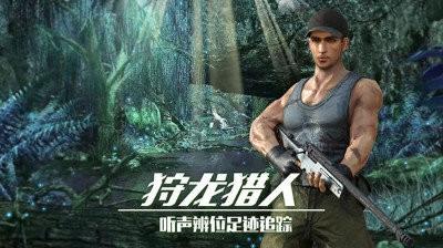 恐龙狙击猎手截图3