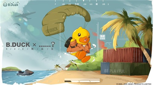和平精英520小黄鸭联动版截图3