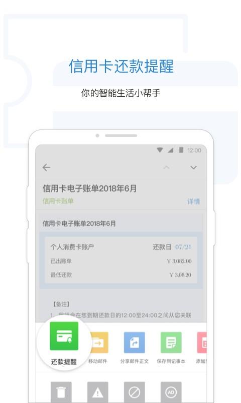 QQ郵箱截圖3