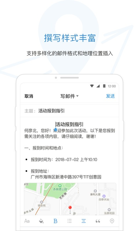 QQ邮箱截图5
