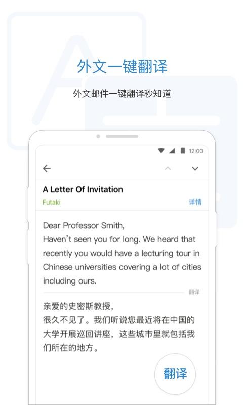 QQ郵箱截圖4
