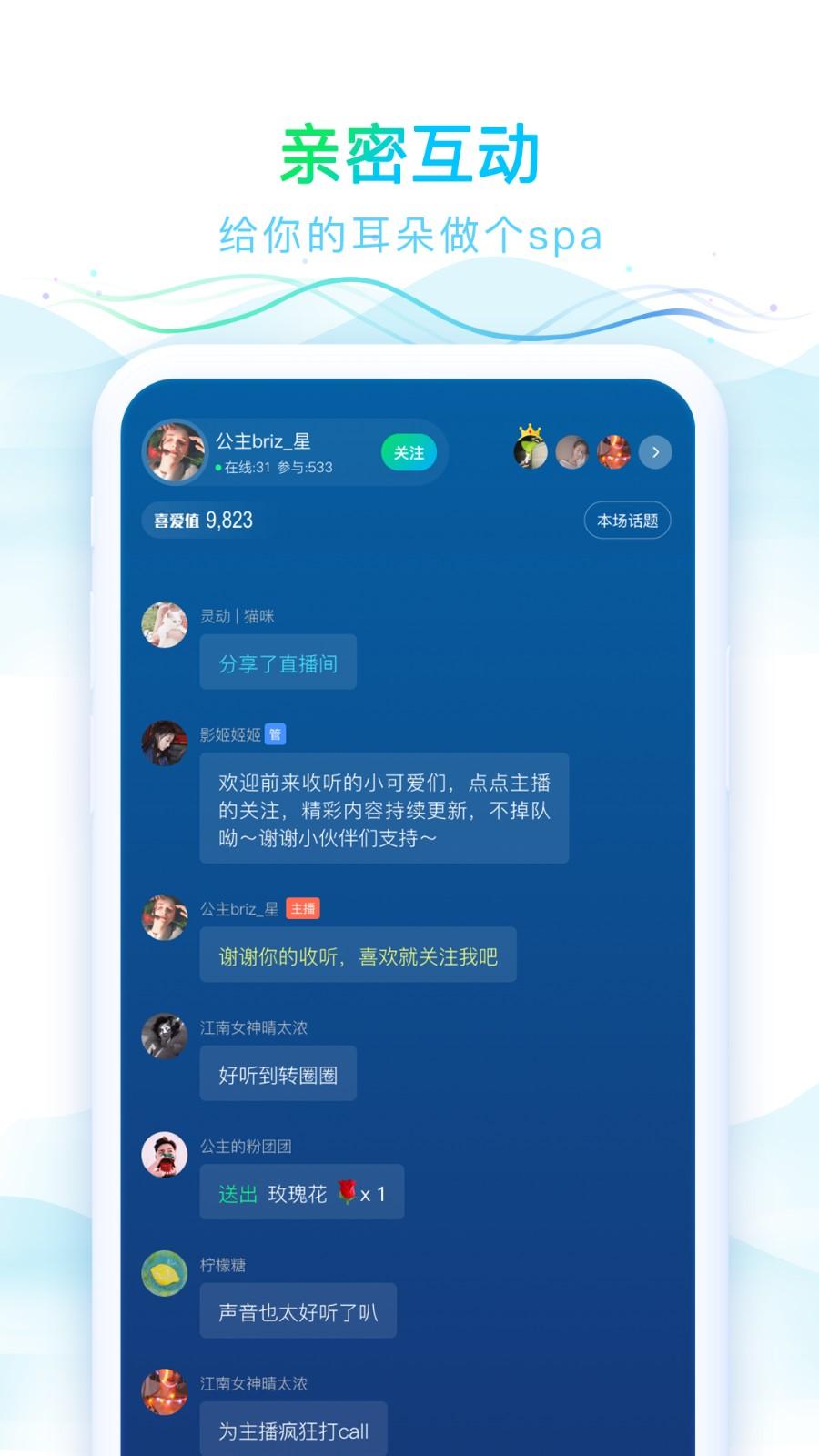 华语之声截图3