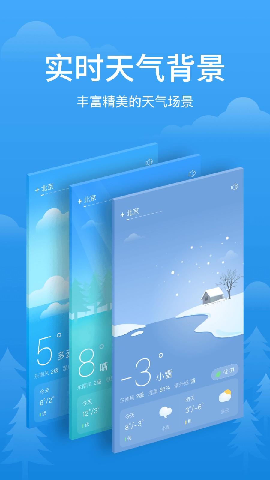 简单天气截图2