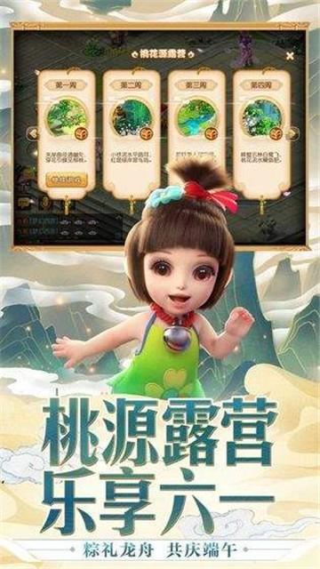 梦幻正版H5手游网页版截图2