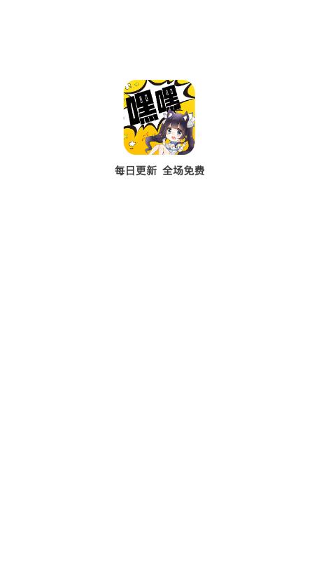 嘿嘿连载漫画截图3