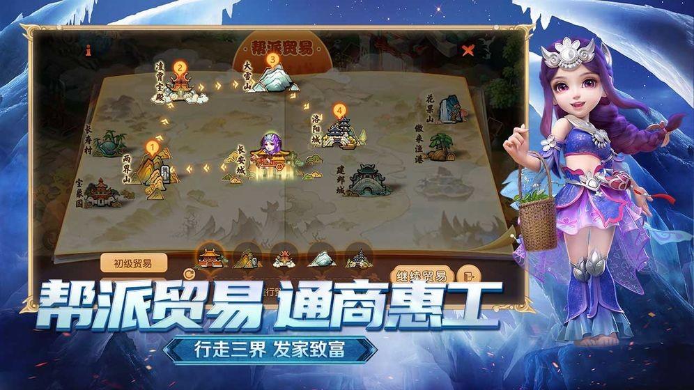 梦幻西游网页版截图5