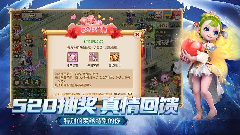 夢幻西游網頁版截圖4