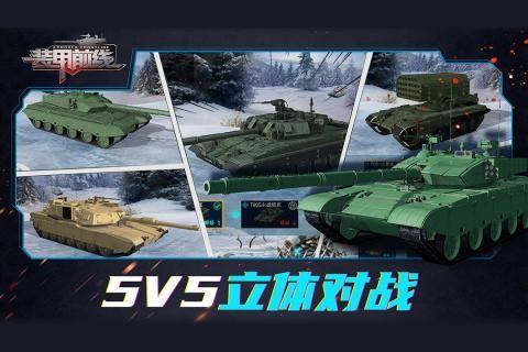 装甲前线截图4