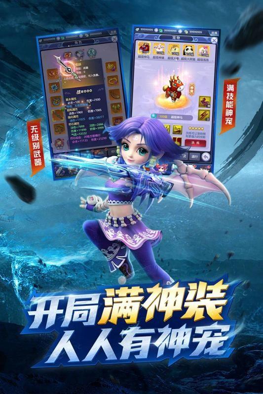 网易梦幻西游网页版截图4