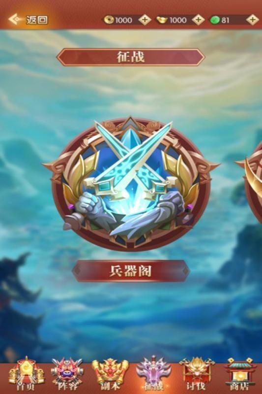 三消魏蜀吴截图4