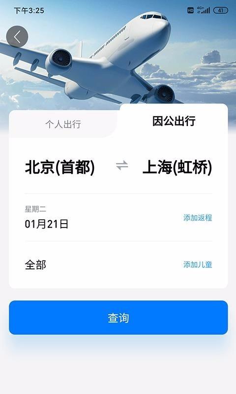 飞荣航空截图1