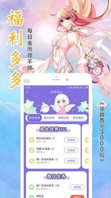 辣漫画app全彩版截图1