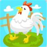 梦想养鸡场