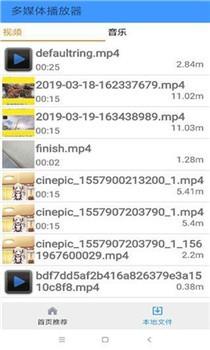 向日葵视频app截图1