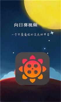 向日葵视频app截图2