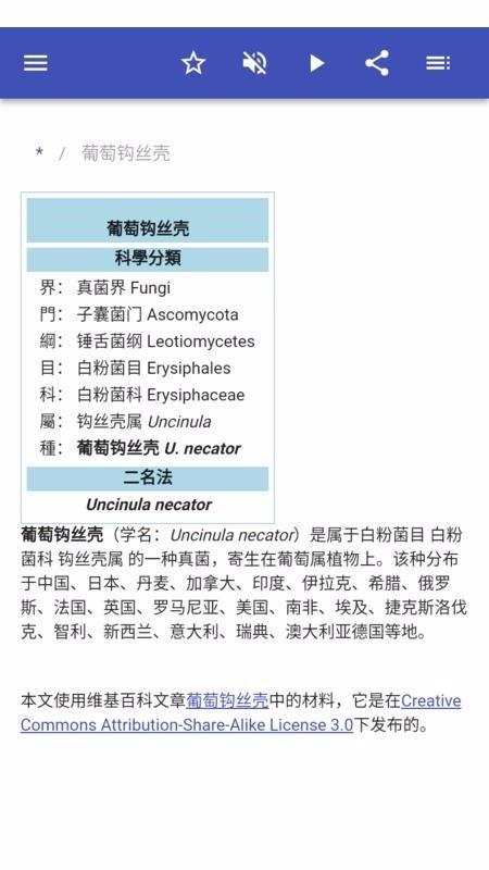 植物病害截图3