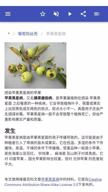 植物病害截图2