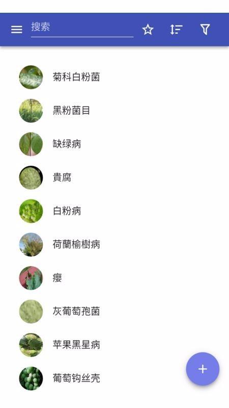 植物病害截图1