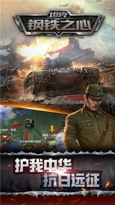 坦克钢铁之心截图3