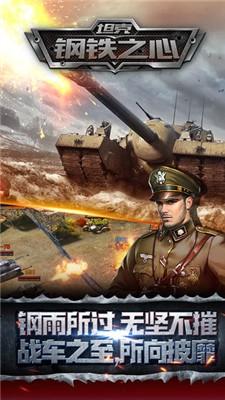 坦克钢铁之心截图2