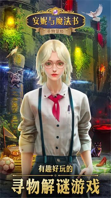 安妮与魔法书截图3
